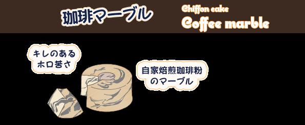 珈琲マーブル シフォンケーキ